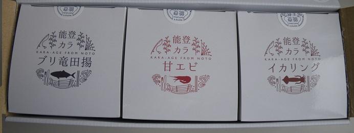 3種(甘エビ・ブリ竜田・イカリング)